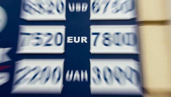 Табло курса обмена валют. Архивное фото
