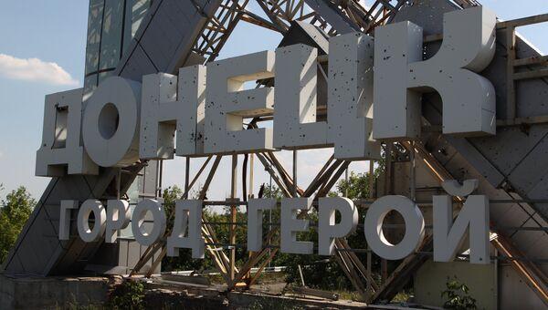 Стелла при въезде в город Донецк. Архивное фото