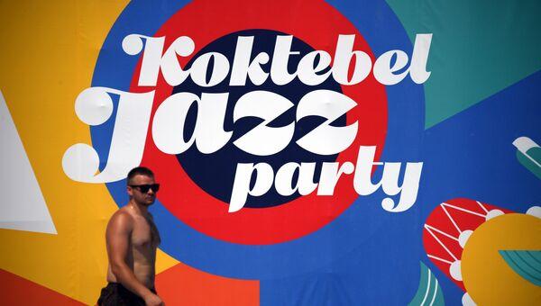 Баннер с логотипом музыкального фестиваля Koktebel Jazz Party 2018