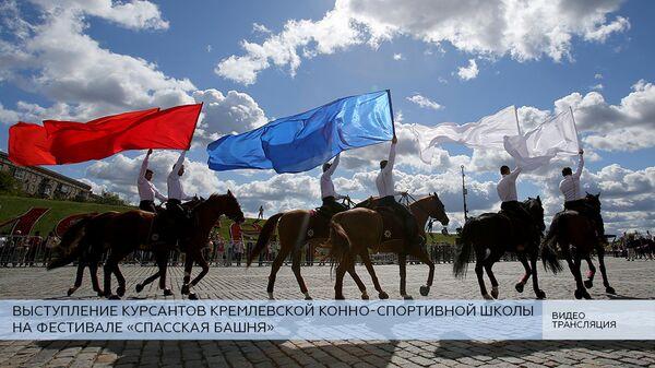 LIVE: Выступление курсантов Кремлевской конно-спортивной школы на фестивале Спасская башня