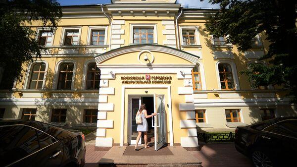 Вид на здание на Моховой улице в Москве, где располагается московская городская избирательная комиссия