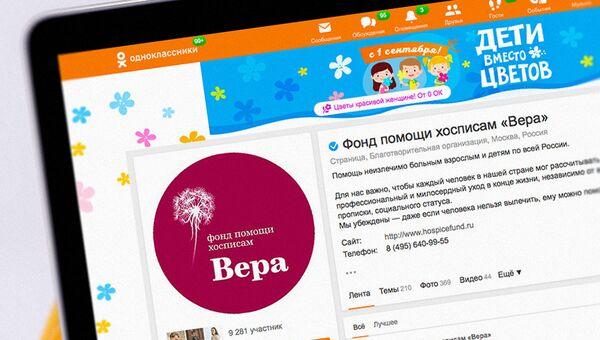 Благотворительная акция Дети вместо цветов в Одноклассниках