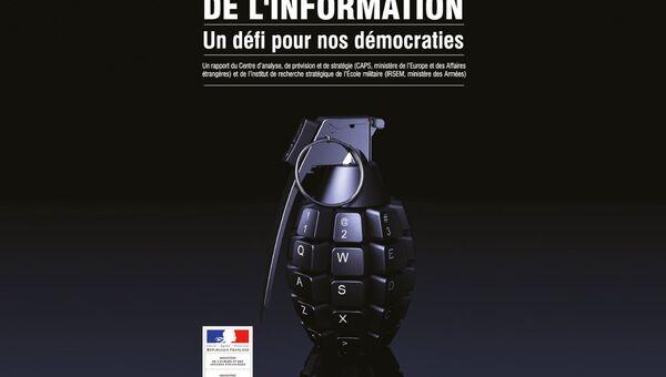 Доклад, подготовленный Центром анализа, прогнозирования и стратегии (CAPS) при МИДе Франции и Институтом стратегических исследований (IRSEM) при Минобороны Франции