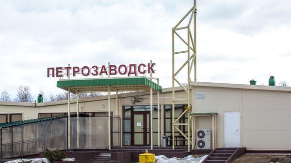Территория аэропорта Петрозаводск