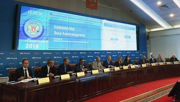 Члены Центральной избирательной комиссии РФ в информационном центре ЦИК России в единый день голосования. 9 сентября 2018
