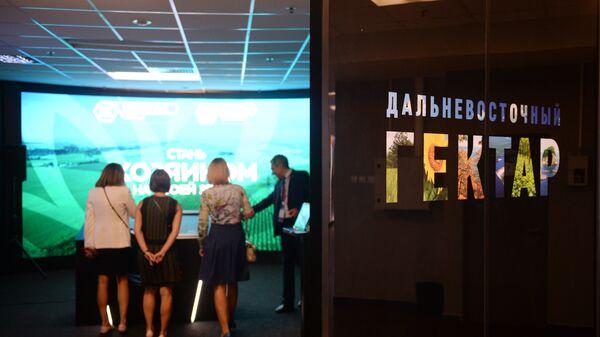 Презентация оригинальных идей по освоению дальневосточных гектаров, которая проходит в рамках Восточного экономического форума во Владивостоке