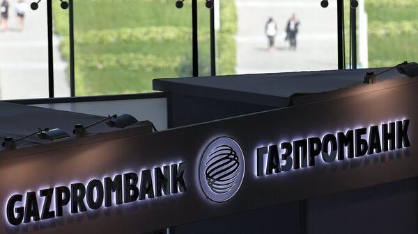 Стенд АО Газпромбанк