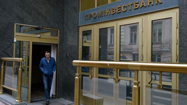 Офис Проминвестбанка в Киеве