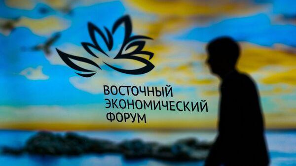 Эмблема  Восточного экономического форума, проходящего во Владивостоке