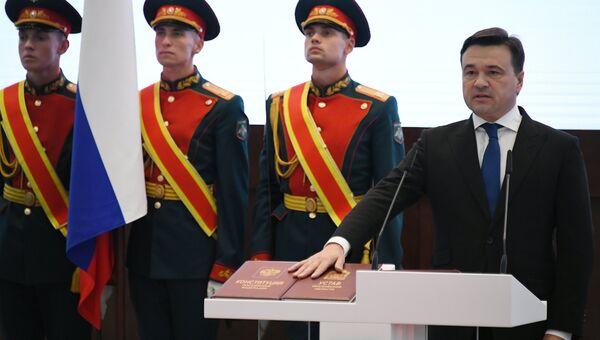 Губернатор Московской области Андрей Воробьев на торжественной церемонии инаугурации. 14 сентября 2018
