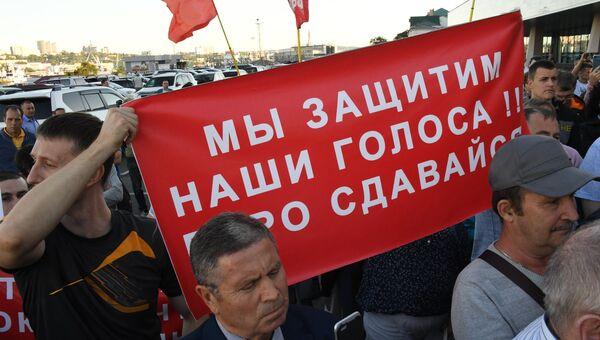 Участники митинга в поддержку кандидата в губернаторы Приморского края от КПРФ Адрея Ищенко у здания администрации края во Владивостоке.  18 сентября 2018