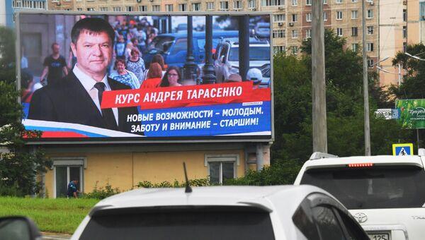 Информационный экран с предвыборной агитацией кандидата в губернаторы Приморского края  Андрея Тарасенко во Владивостоке. Архивное фото
