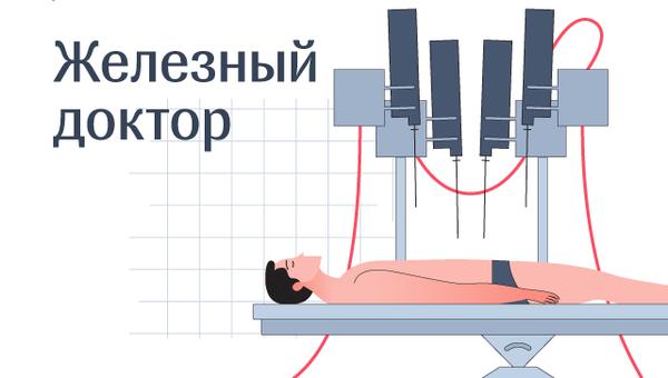 Железный доктор: Как работает российский робот-хирург