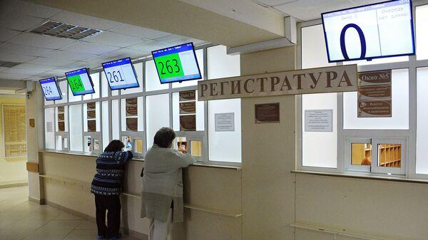 Посетители у регистратуры городской больницы