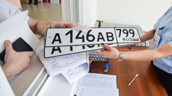 Выдача автомобильных номеров в отделе регистрации ГИБДД