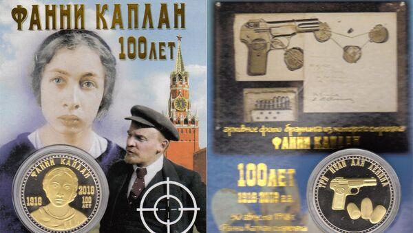 Сувенирная монета Фанни Каплан. Три пули для Ленина
