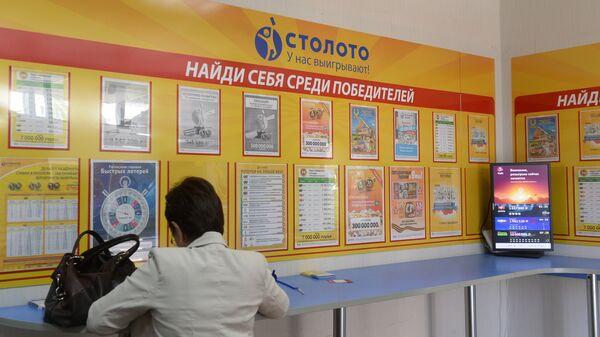 Пункт продажи лотерейных билетов в Казани