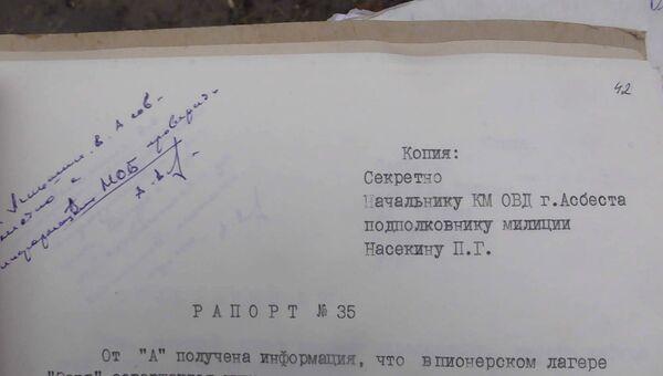 Секретные документы МВД, найденные в Асбесте