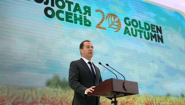 Председатель правительства РФ Дмитрий Медведев выступает на церемонии открытия 20-й агропромышленной выставки Золотая осень в Москве. 10 октября 2018