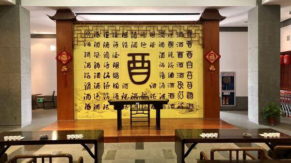 Музей Хуанцзю (рисовое вино янтарного цвета), Китай