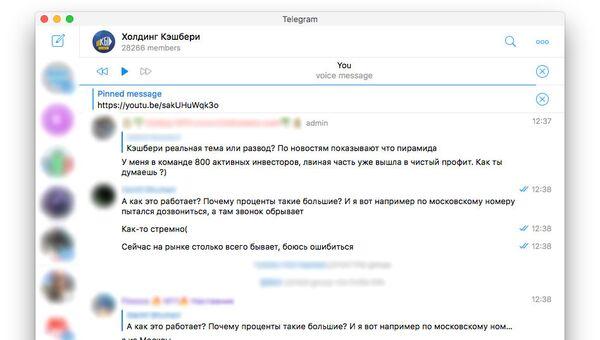 Пользователи уверены: «Кэшбери» платит. Скриншот из чата