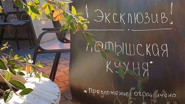 Объявление о старте Латышских сезонов в ресторане Jūra