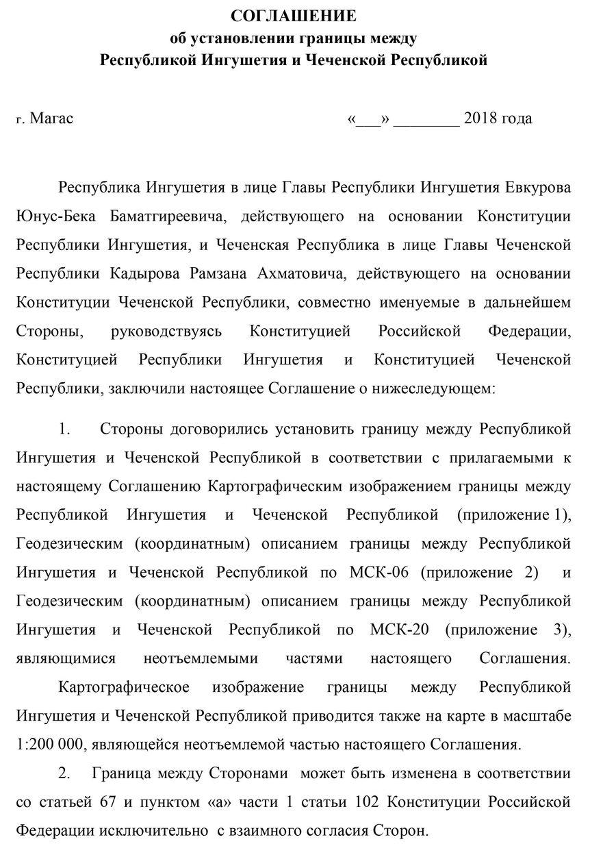 Соглашение об установлении границы между Республикой Ингушетия и Чеченской Республикой