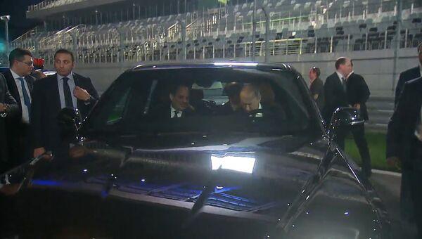 Поездка президентов на машине из проекта «Кортеж»: Путин и Ас-Сиси на автодроме в Сочи
