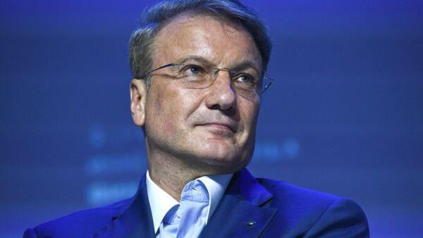 Президент, председатель правления ПАО Сбербанк России Герман Греф на форуме инновационных финансовых технологий FINOPOLIS 2018 в Сочи