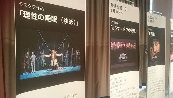 Афиши  спектакля Безрукова Сон разум в рамках Азиатского фестиваля спектаклей, снятых в разрешении 8К, проходящего на острове  Сикоку в городе Тоон. 21 октября 2018