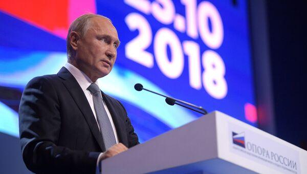 Президент РФ Владимир Путин выступает на форуме Малый бизнес – национальный проект!. 23 октября 2018