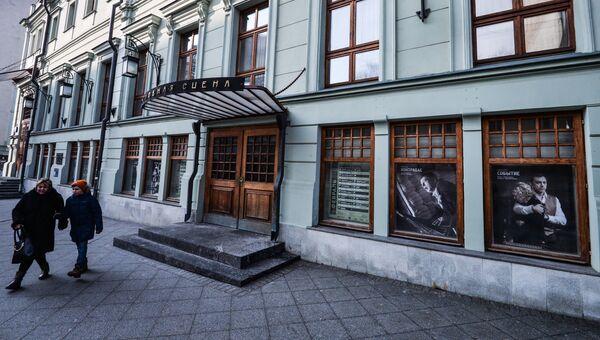 Здание МХТ им. Чехова в Камергерском переулке. Архивное фото