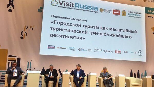 Городской туризм стал главной темой VIII турфорума Visit Russia