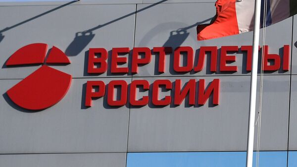 Логотип холдинга Вертолеты России