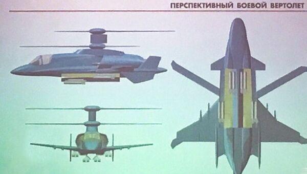 Изображение концепта российского перспективного боевого вертолета опубликованное в журнале Defence Blog