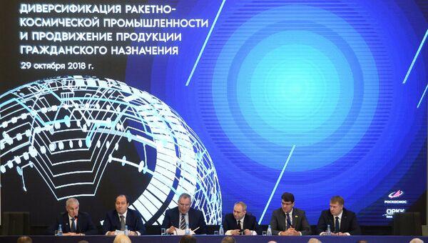 Конференция Роскосмоса по вопросам диверсификации. 29 октября 2018
