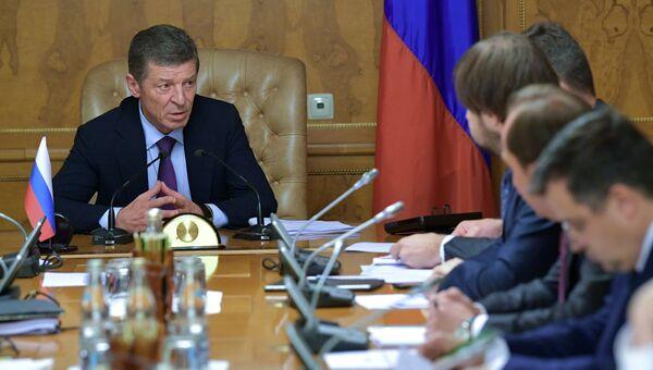Заместитель председателя правительства РФ Дмитрий Козак проводит совещание о мерах по стабилизации ситуации на рынке нефтепродуктов. 31 октября 2018