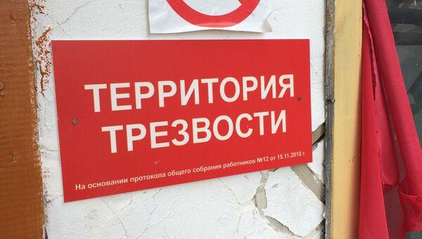 Табличка, установленная рядом со входом в школу в Бясь-Кюель