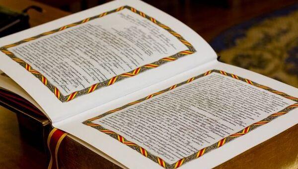 Золотая книга Твери