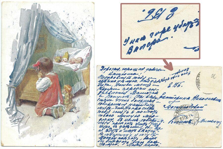 Открытка, датированная 23 декабря 1014 года