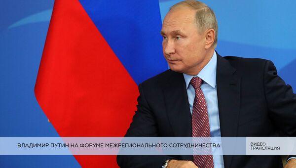 LIVE: Владимир Путин на Форуме межрегионального сотрудничества