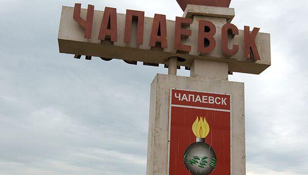 Дорожный указатель города Чапаевск, в районе которого находится боеприпасный испытательный полигон. Архивное фото