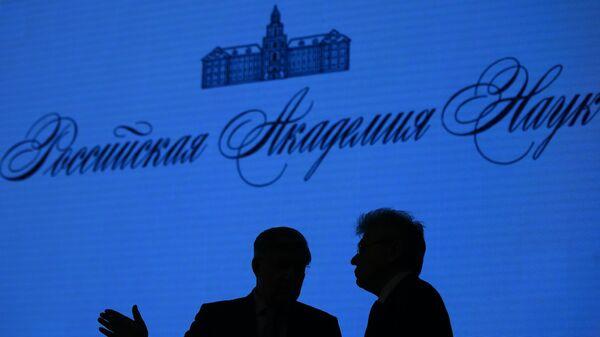 Собрание Российской академии наук