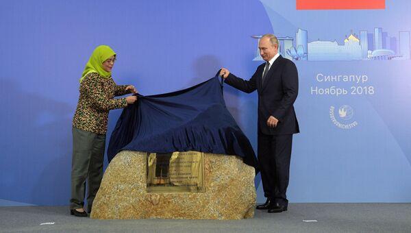 Президент РФ Владимир Путин и президент Сингапура Халима Якоб во время церемонии закладки первого камня в основание Российского культурного центра