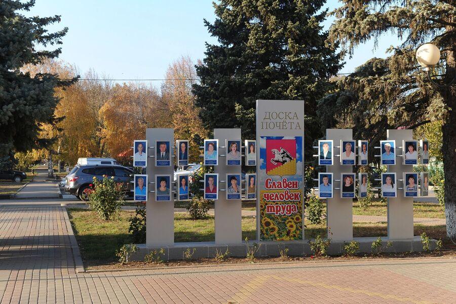 Доска почета возле здания администрации в станице Кущевская Краснодарского края