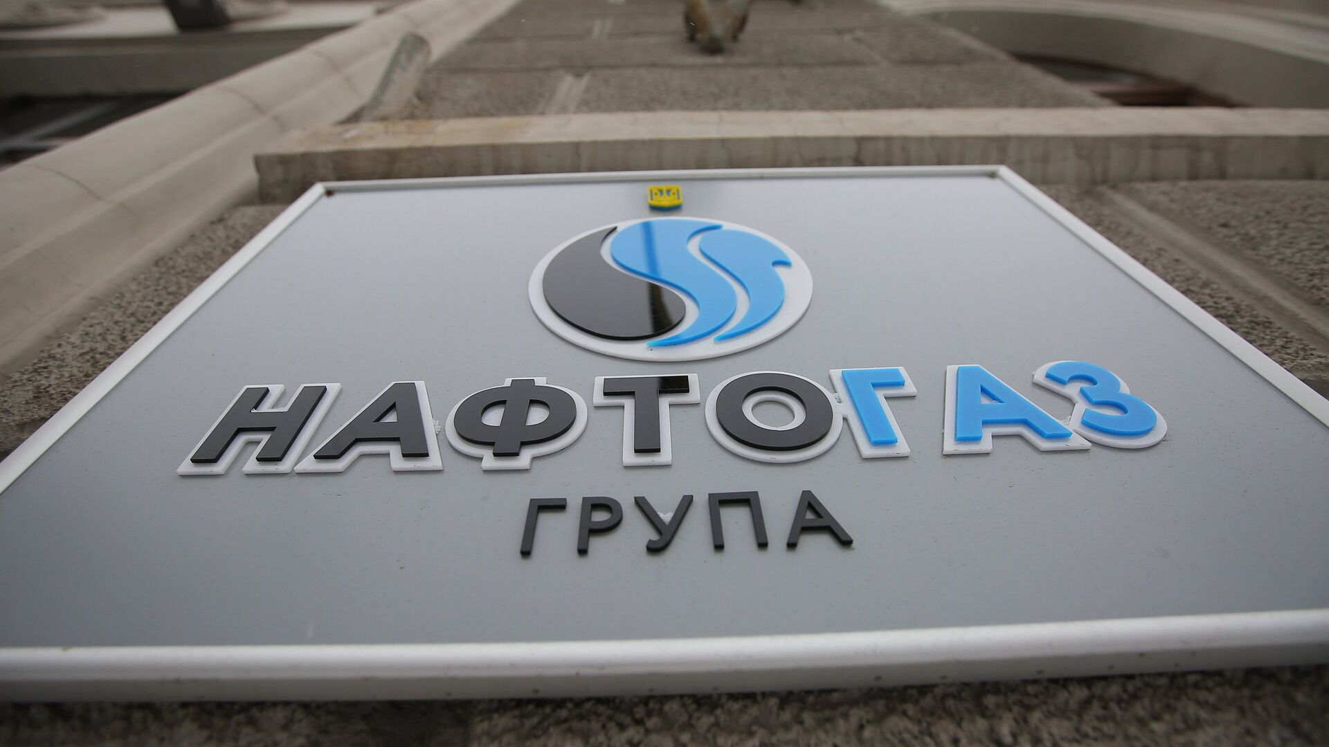 Табличка на здании компании Нафтогаз-Украина - РИА Новости, 1920, 08.10.2020