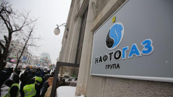 Табличка на здании компании Нафтогаз-Украина