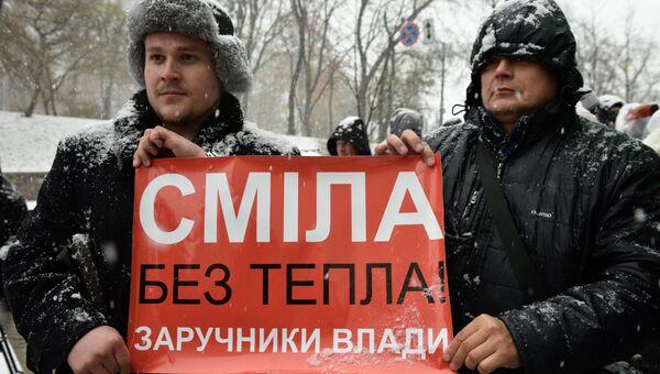 Акция с требованием включить отопление в городах Украины у здания Кабинета министров в Киеве. Архивное фото