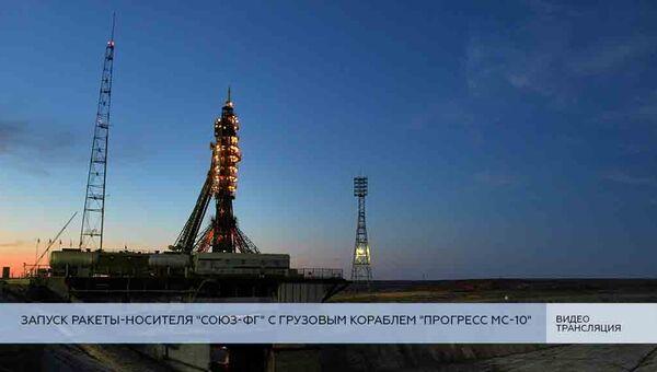 LIVE: Запуск ракеты-носителя Союз-ФГ с космодрома Байконур