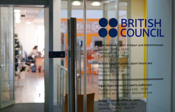 Отделение Британского совета